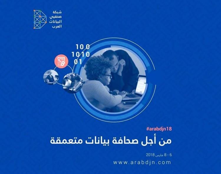 MDC opérateur de la plateforme Arab Journalism Observatory (AJO), présent au premier congrès arabe sur le data journalisme
