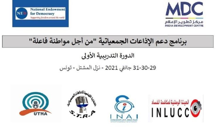 Session de formation sur le cadre organisationnel et juridique des radios associatives